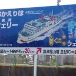 東京湾フェリー 金谷 看板