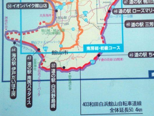 403和田白浜館山自転車道線 全体延長50.4km