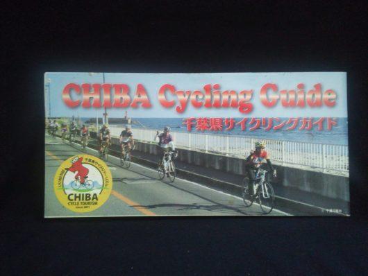 千葉県サイクリングガイド