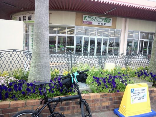 イオンバイク館山店