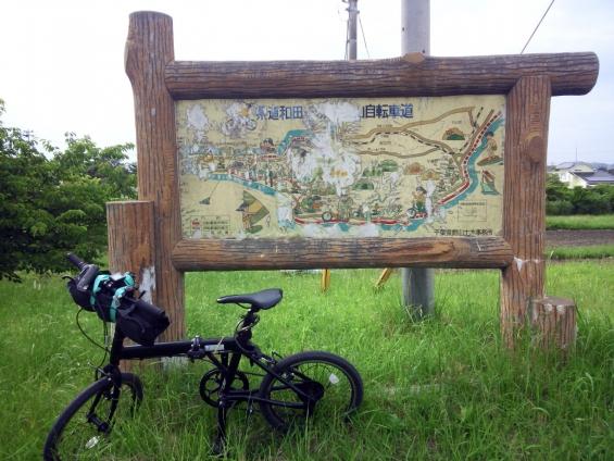県道 和田・白浜・館山自転車道 案内板