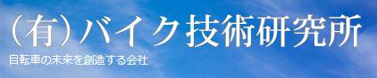 (有) バイク技術研究所 ロゴ