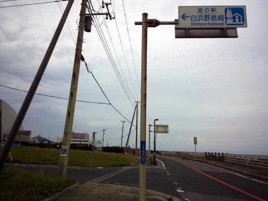 道の駅 白浜野島崎 案内板