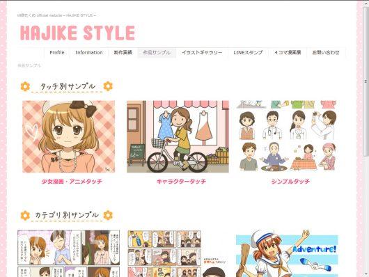 山吹たくの official website - HAJIKE STYLE - 作品サンプルページ
