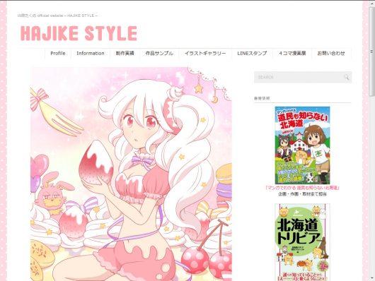 山吹たくの official website - HAJIKE STYLE - トップページ