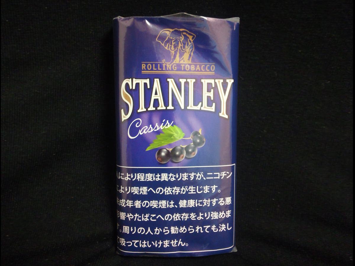 スタンレー・カシス(STANLEY CASSIS)
