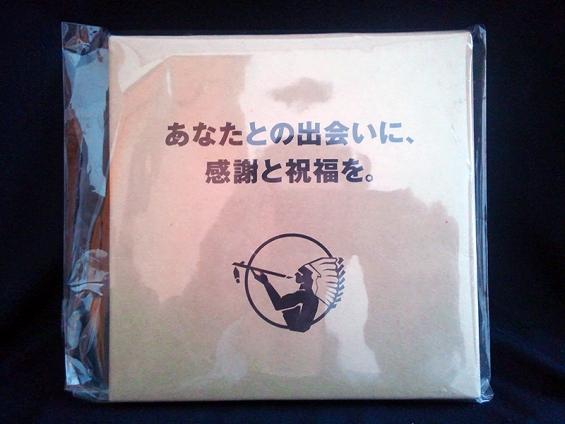 アメスピ.jpからの贈り物(表)