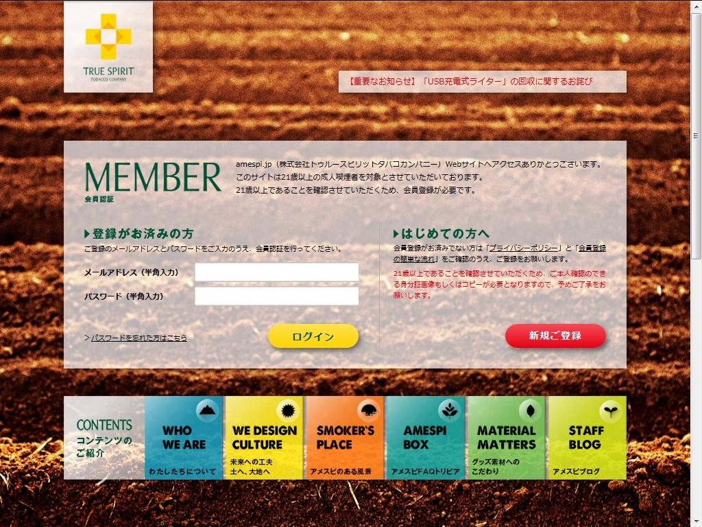 amespi.jp アメスピ.jpログインページ