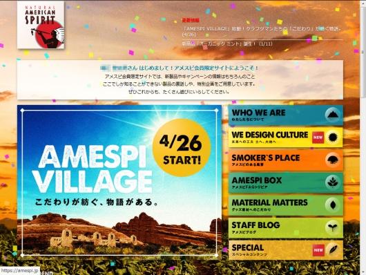 amespi.jp トップページ(初ログイン)