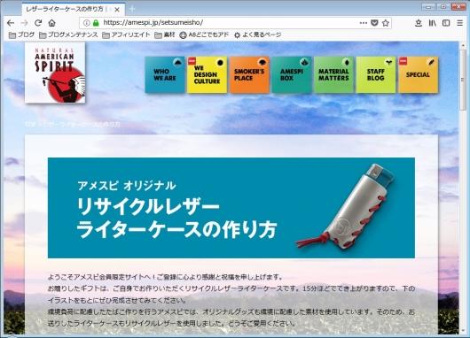 amespi.jp リサイクル レザー ライターケースの作り方