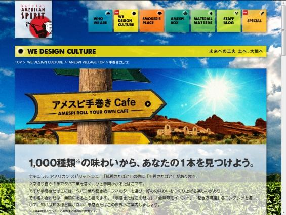 amespi.jp アメスピ手巻きカフェページ
