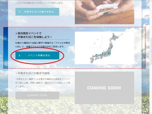 amespi.jp アメスピ手巻きカフェページ イベント告知へのリンク