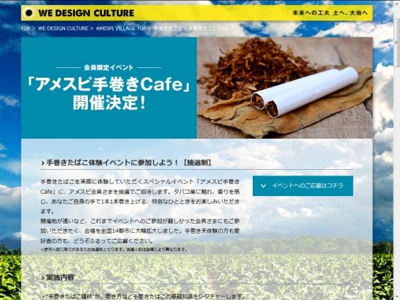 amespi.jp アメスピ手巻きカフェイベント告知ページ