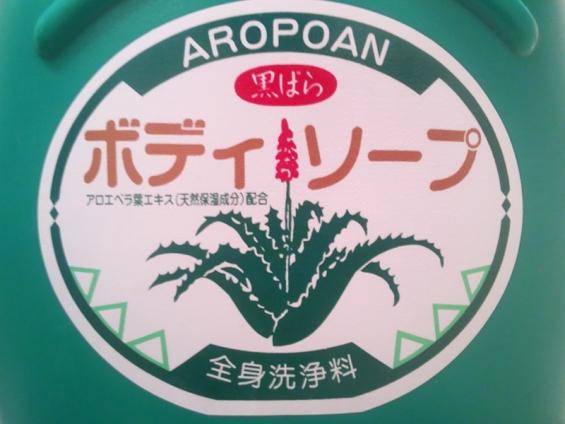 黒ばら本舗:アロポアン・ボディソープ 商品ラベル(前)