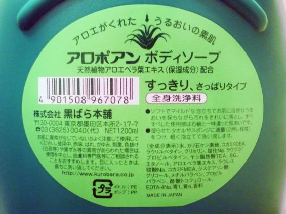 黒ばら本舗:アロポアン・ボディソープ 商品ラベル(後)