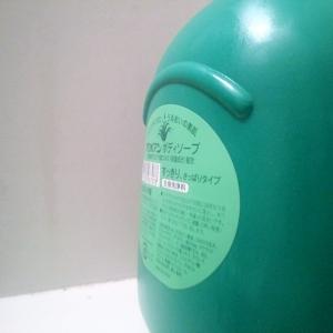 黒ばら本舗:アロポアン・ボディソープ ボトルの出っ張り(後)