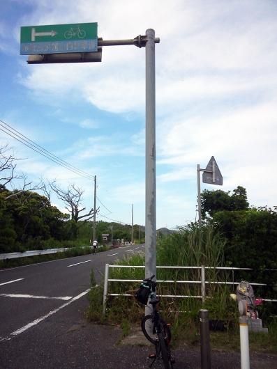 和田白浜館山自転車道案内板