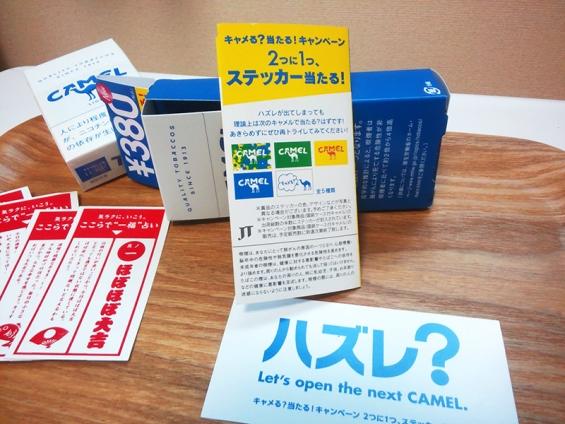 キャメル・ライト 新発売キャンペーン用パッケージ