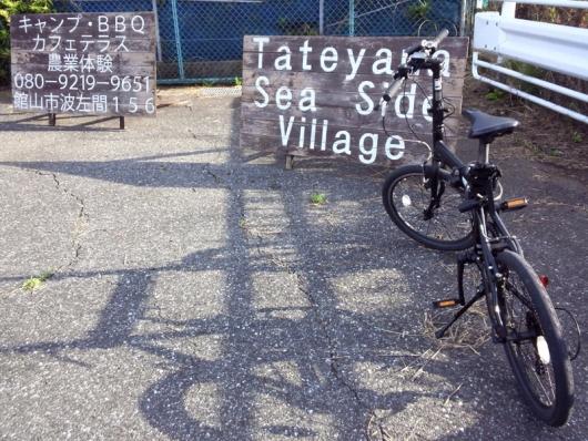 「館山シーサイドビレッジセンター」の看板