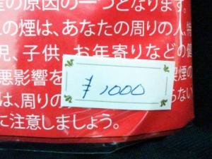 エクセレント・キールロワイヤル (EXCELLENT KIR ROYAL) 塩田屋さん購入の証、手書きの値札
