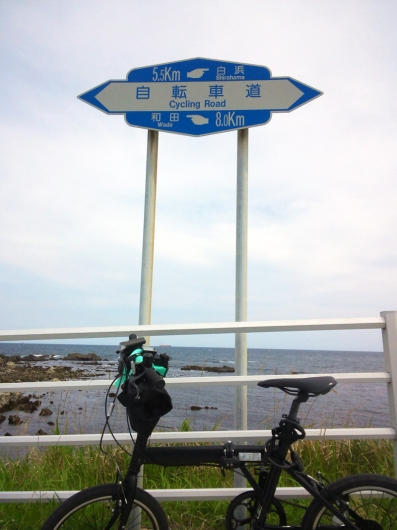 今一度、自転車道の案内板