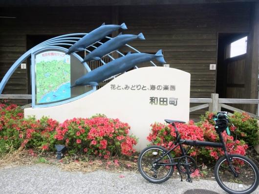 和田浦駅のモニュメント