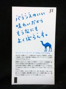 新発売のキャメル・ライト(CAMEL LIGHTS)おみくじ(裏)
