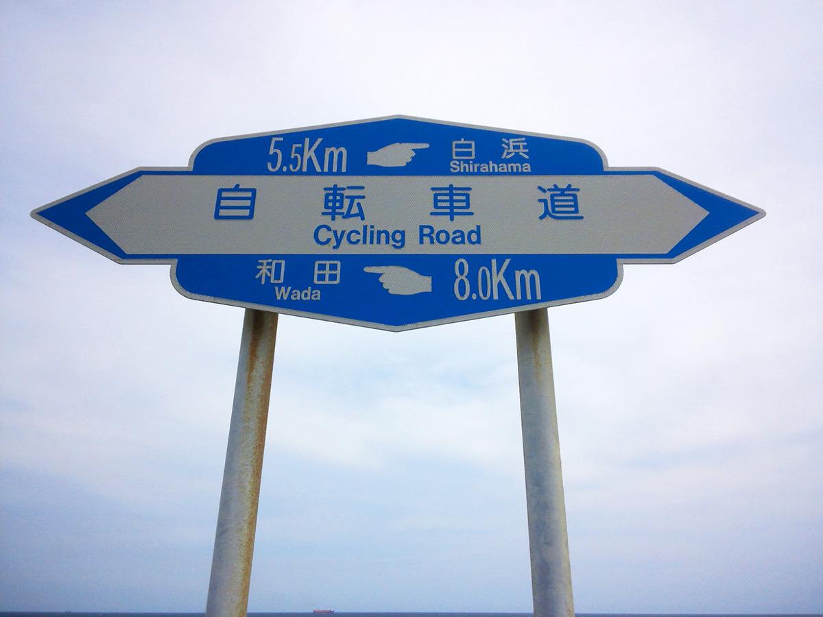自転車道 案内板(白浜まで5.5km 和田まで8.0km)