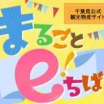 千葉県公式観光情報サイト-まるごとe! ちば-