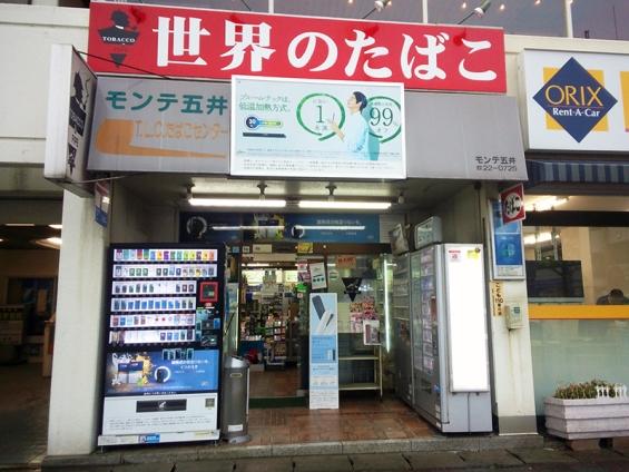 世界のたばこ モンテ五井