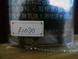 塩田屋さん手書きの値札