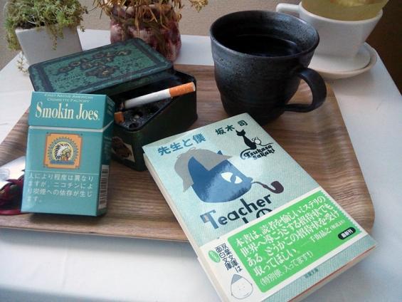 「先生と僕」坂木司 & スモーキンジョー・メンソール & コーヒー
