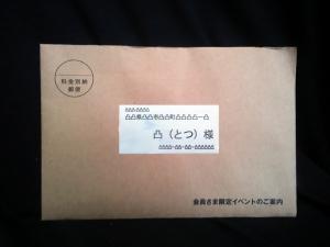アメスピ.jp 手巻きカフェイベント案内状封筒