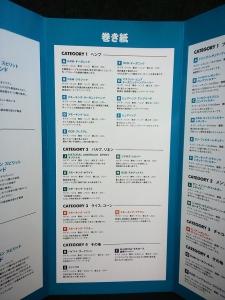 アメスピ手巻きCafe ペーパー・メニュー