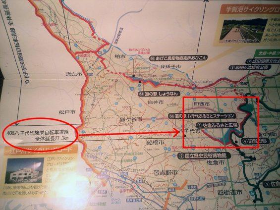406八千代・印旛・栄自転車道線(千葉県サイクリングガイド)