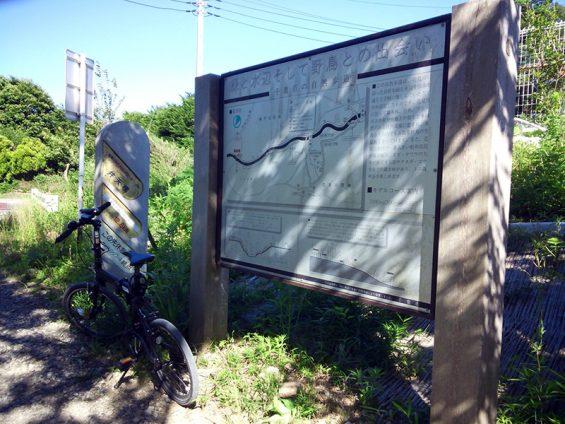シルヴァF6F 花見川サイクリングコース 弁天橋 石標&案内板