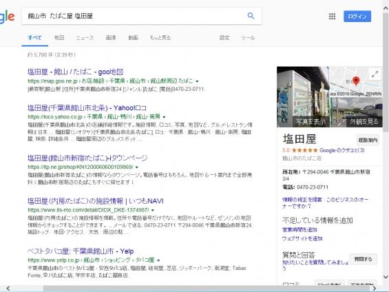 キーワード「館山市 たばこ屋 塩田屋」の検索結果(Google 検索)