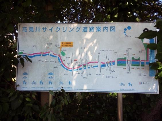 花見川サイクリング道路案内板