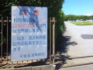 検見川浜無料駐車場(案内板:入口門閉鎖時間、16時30分)