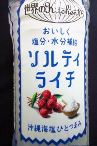 ソルティ・ライチ(キリン)日本語ロゴ
