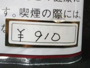セブンシーズ・チェリーブレンド:910円