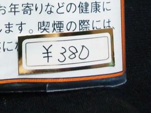 チョイス・マンゴー 380円