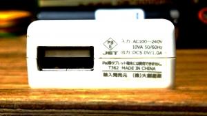 充電器:DAISO T362(5.0V/1.0A)