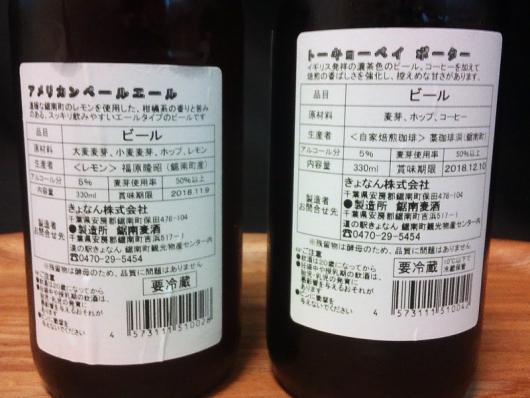 鋸南麦酒(KYONAN BEER)裏ラベル:アメリカン・ペール ・エール、トーキョー・ベイ・ポーター