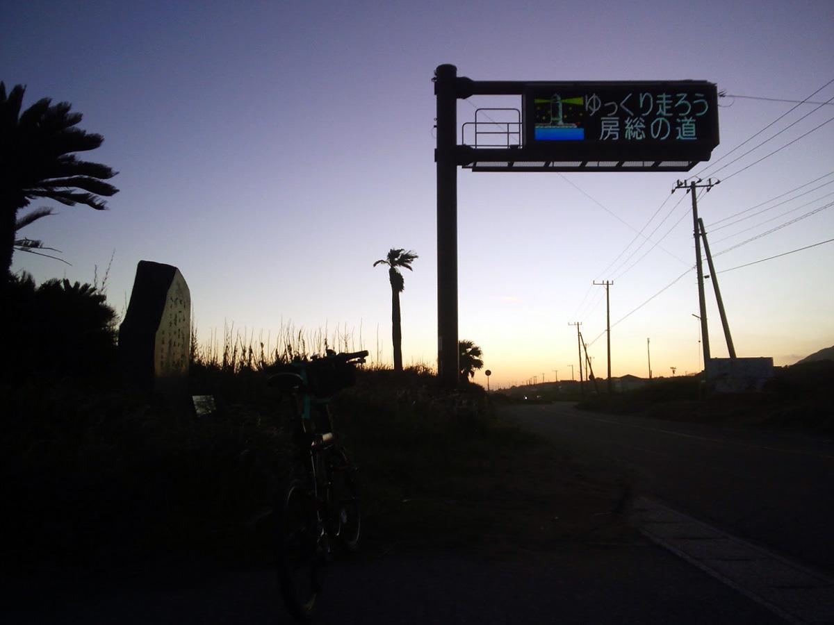 シルヴァF6F 「ゆっくり走ろう房総の道」(白浜運動公園駐車場)