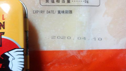 冷凍マンゴー:賞味期限 2020/04/10