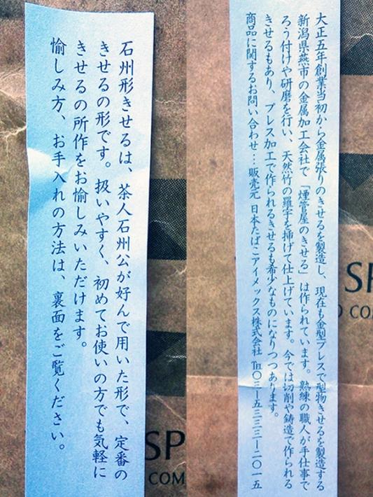 日本たばこアイメックス 煙管屋のキセル 解説文