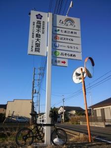 七浦診療所、入り口案内看板