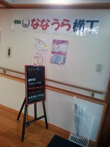 七浦横町(01):入り口看板