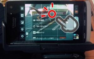 標準搭載カメラ フォーカス設定操作 (2)